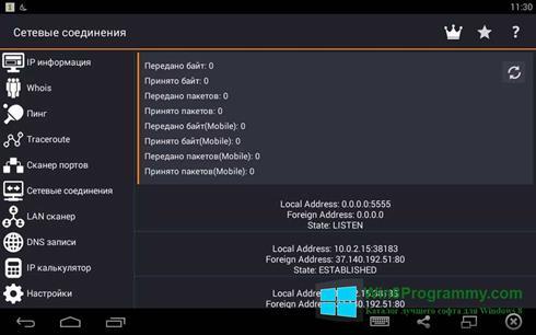 Скриншот программы IP Tools для Windows 8