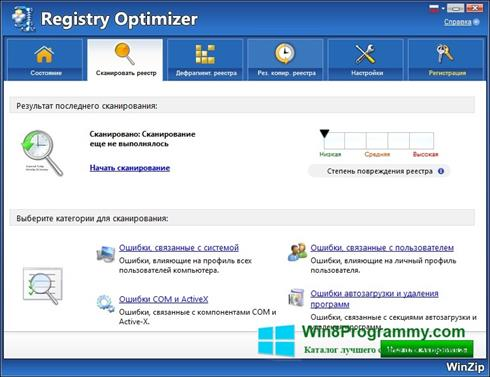 Скриншот программы WinZip Registry Optimizer для Windows 8