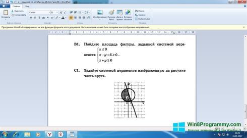 Скриншот программы WordPad для Windows 8