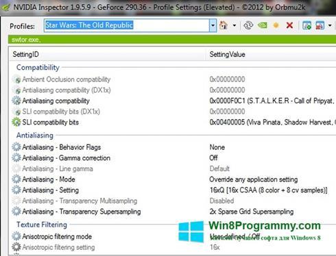 Скриншот программы NVIDIA Inspector для Windows 8