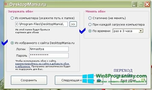 Скриншот программы DesktopMania для Windows 8