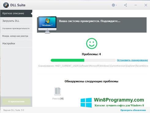 Скриншот программы DLL Suite для Windows 8