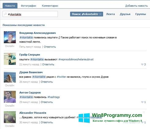 Скриншот программы ВКонтакте для Windows 8