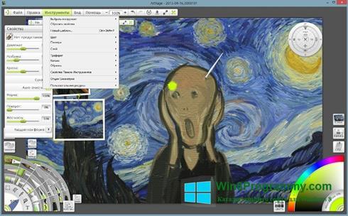 Скриншот программы ArtRage для Windows 8
