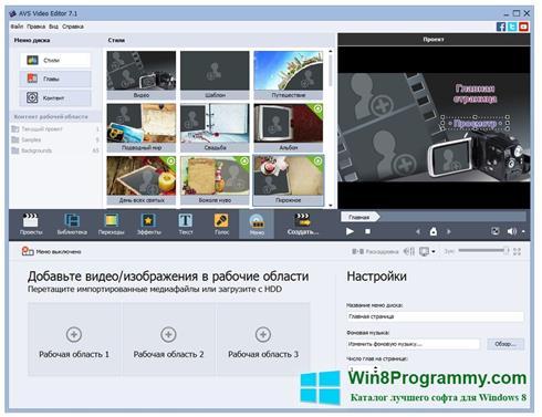 Скриншот программы AVS Video Editor для Windows 8