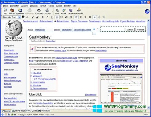 Скриншот программы SeaMonkey для Windows 8