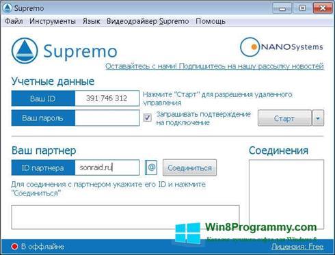 Скриншот программы Supremo для Windows 8