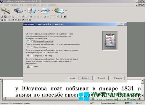 Скриншот программы CuneiForm для Windows 8