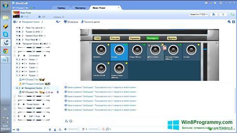 Скриншот программы RaidCall для Windows 8