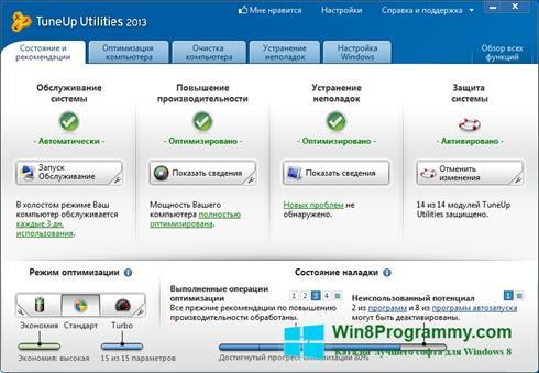 Скриншот программы TuneUp Utilities для Windows 8