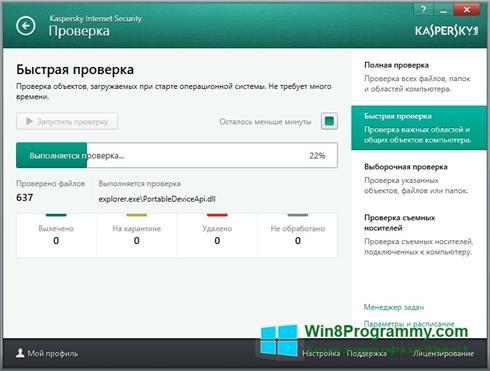 Скриншот программы Kaspersky для Windows 8