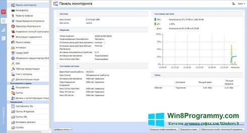 Скриншот программы Kerio Control для Windows 8