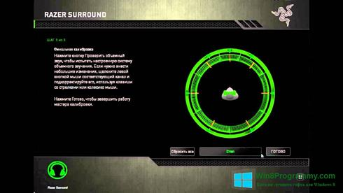 Скриншот программы Razer Surround для Windows 8