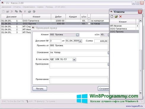 Скриншот программы Kassy для Windows 8