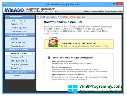 Скриншот программы WinASO Registry Optimizer для Windows 8