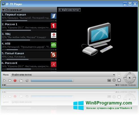 Скриншот программы IP-TV Player для Windows 8
