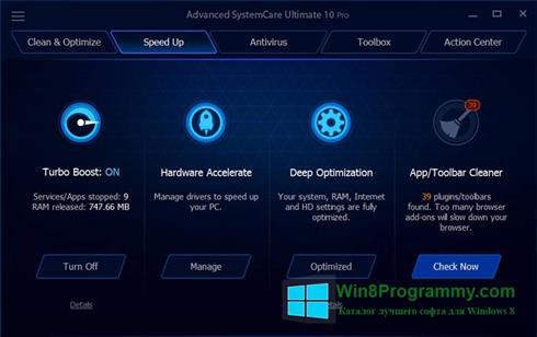 Скриншот программы Advanced SystemCare Ultimate для Windows 8
