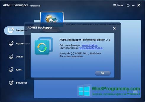 Скриншот программы AOMEI Backupper для Windows 8