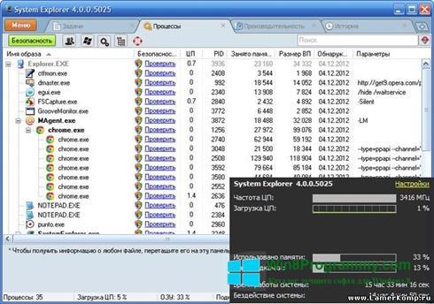 Скриншот программы System Explorer для Windows 8