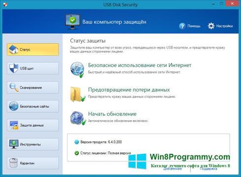 Скриншот программы USB Disk Security для Windows 8