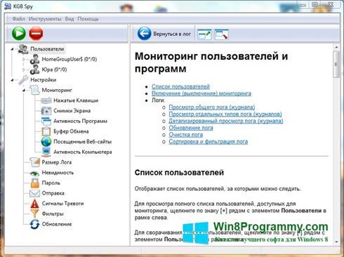 Скриншот программы KGB Spy для Windows 8