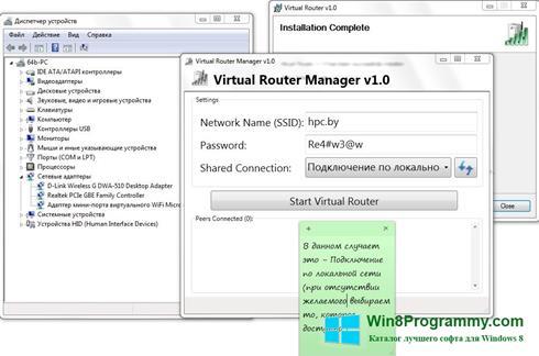 Скриншот программы Virtual Router Manager для Windows 8