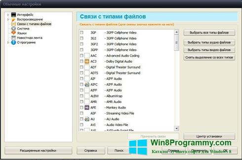 Скриншот программы Zoom Player для Windows 8