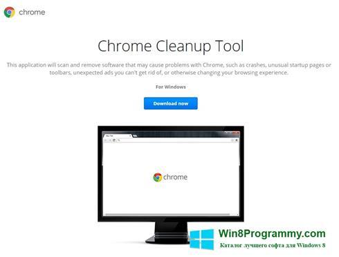Скриншот программы Chrome Cleanup Tool для Windows 8