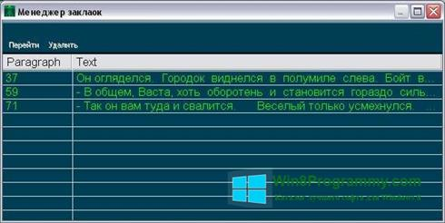 Скриншот программы BookReader для Windows 8