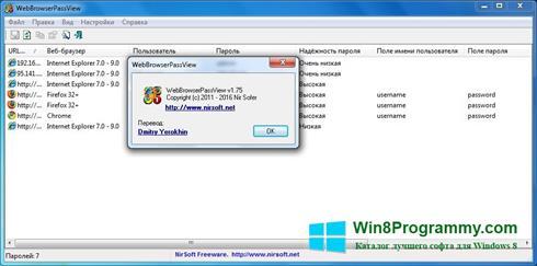 Скриншот программы WebBrowserPassView для Windows 8