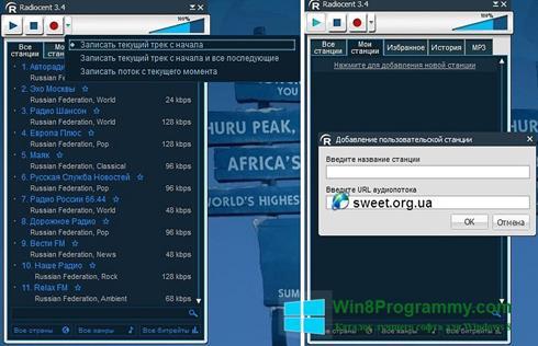 Скриншот программы Radiocent для Windows 8