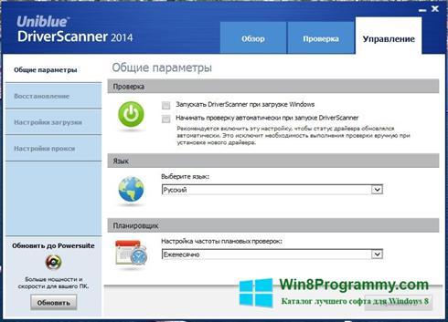 Скриншот программы DriverScanner для Windows 8