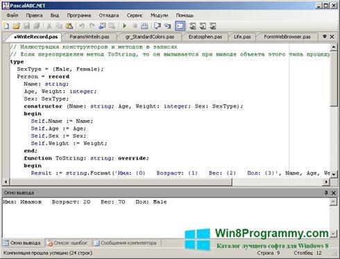 Скриншот программы Pascal ABC для Windows 8