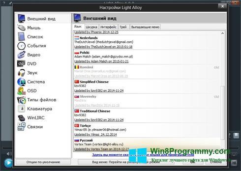 Скриншот программы Light Alloy для Windows 8
