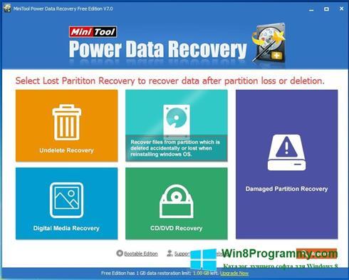 Скриншот программы Power Data Recovery для Windows 8