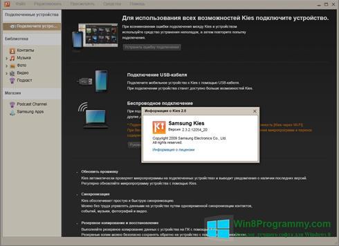 Скриншот программы Samsung Kies для Windows 8