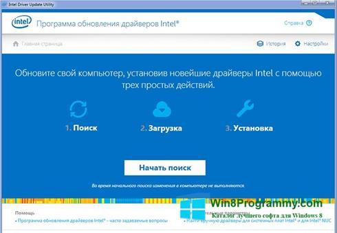 Скриншот программы Intel Driver Update Utility для Windows 8