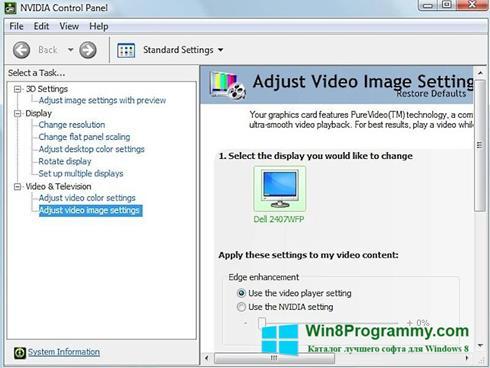 Скриншот программы nVIDIA ForceWare для Windows 8