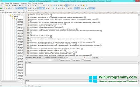 Скриншот программы AkelPad для Windows 8