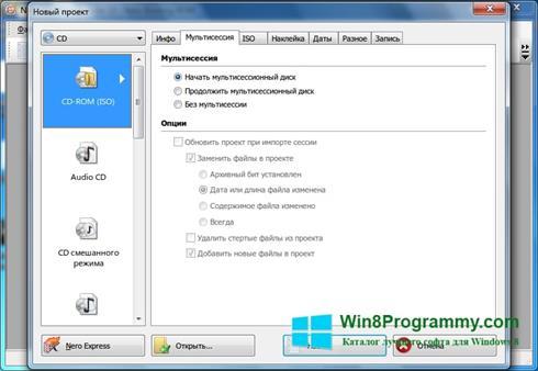 Скриншот программы Nero для Windows 8