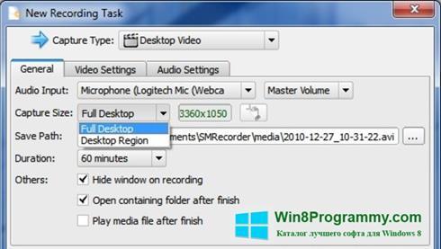 Скриншот программы SMRecorder для Windows 8