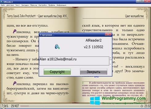 Скриншот программы AlReader для Windows 8