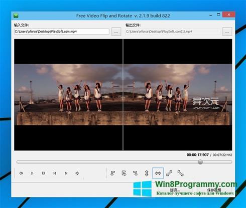 Скриншот программы free video flip and rotate для Windows 8