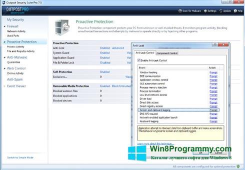 Скриншот программы Outpost Security Suite для Windows 8