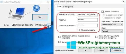 Скриншот программы Switch Virtual Router для Windows 8