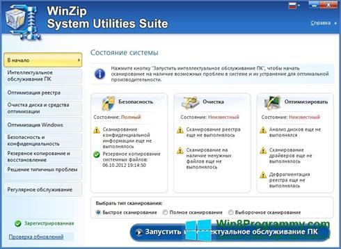 Скриншот программы WinZip System Utilities Suite для Windows 8