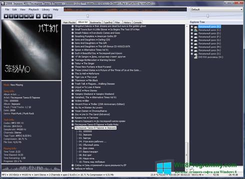 Скриншот программы Foobar2000 для Windows 8
