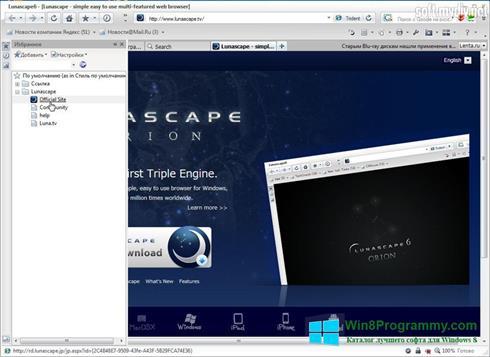 Скриншот программы Lunascape для Windows 8