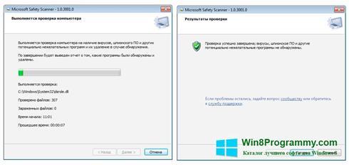 Скриншот программы Microsoft Safety Scanner для Windows 8