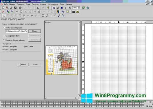 Скриншот программы Pattern Maker для Windows 8